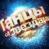 «Танцы со звёздами» 2015: скоро новый сезон