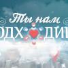 Новое шоу знакомств «Ты нам подходишь!» на канале «Домашний»