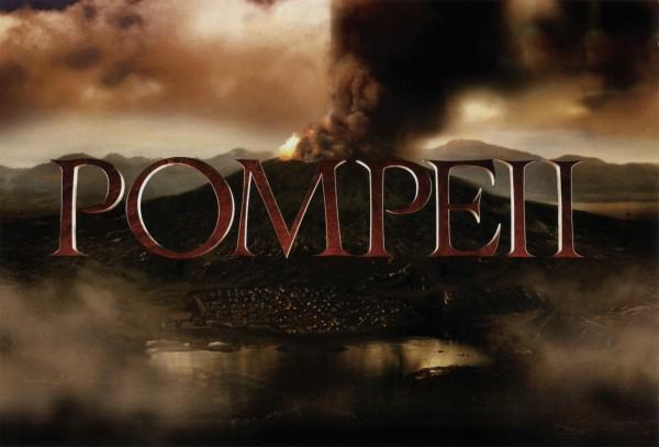 Помпеи-заставка к фильму