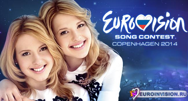 Сёстры Толмачевы заняли на Евровидении-2014 седьмое место