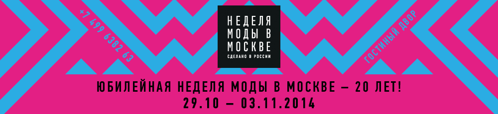 20-я Неделя моды в Москве