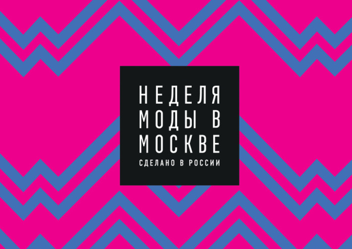 Юбилейная Неделя моды в Москве 29.10-3.11.2014:  показы Жасмин, Екатерины Кормич