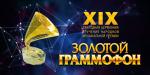 """Логотип """"Золотой граммофон"""""""