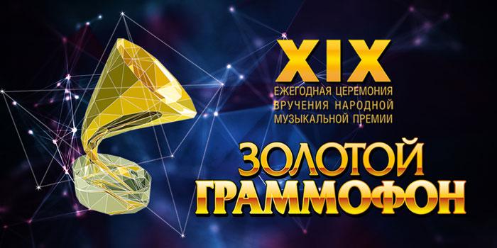 «Золотой граммофон»  2014