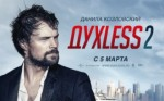Постер к Духless 2