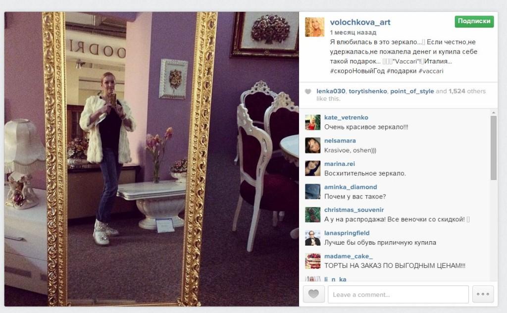 Анастасия выбирает зеркало