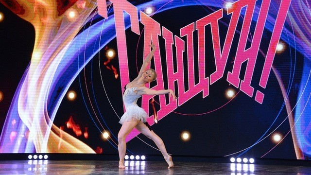 Новое шоу «Танцуй!»  на Первом канале