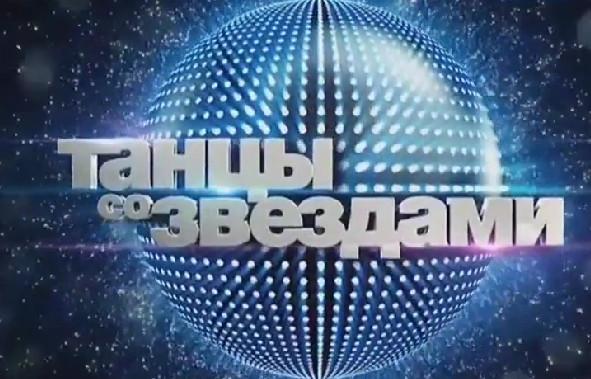 «Танцы со звёздами» 2015: начало 9 сезона, 14 февраля  видео выступлений