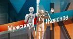 """""""Мужское/женское"""", заставка"""