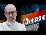 """А.Гордон заставка передачи """"Мужское/женское"""""""