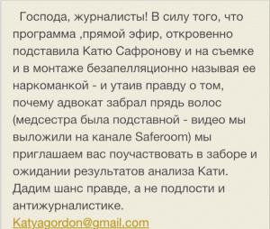 Обращение Кати Гордон по поводу Екатерины Сафроновой
