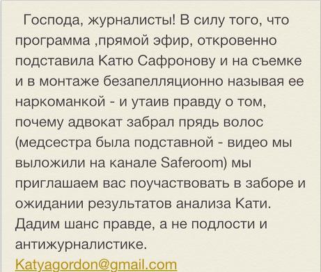 Katya-Gordon-Safronova-Instagram