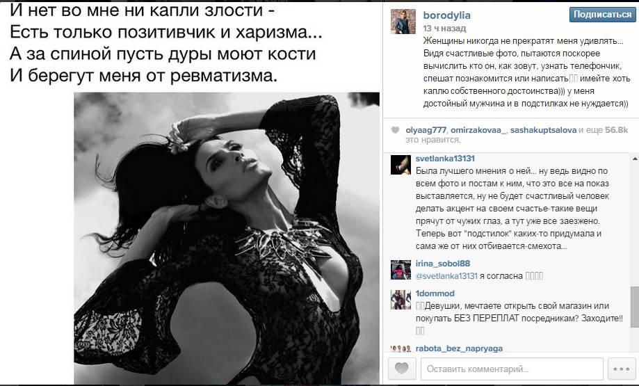 Пост Ксении Бородиной
