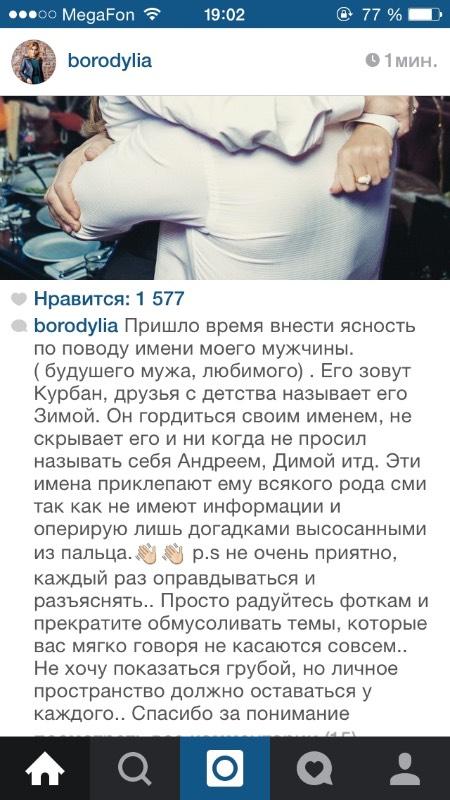 Пост Ксении Бородиной о Курбане