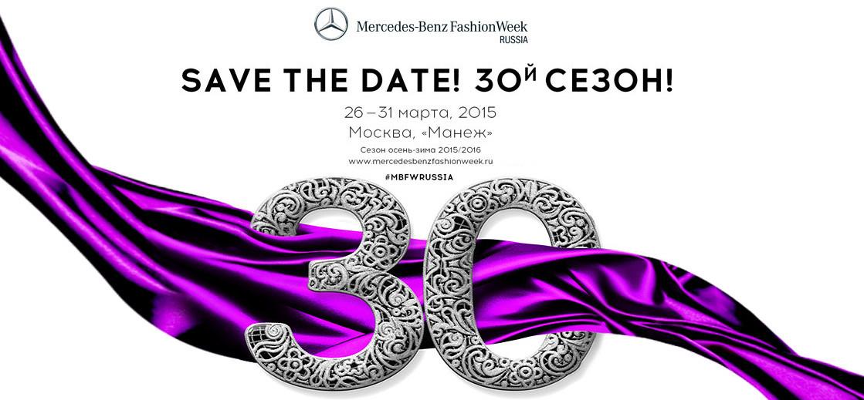Неделя моды Мерседес-Бенц в Москве 2015 с 26 по 31 марта