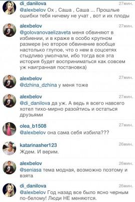 Александр Белов о ситуации с Калуччи