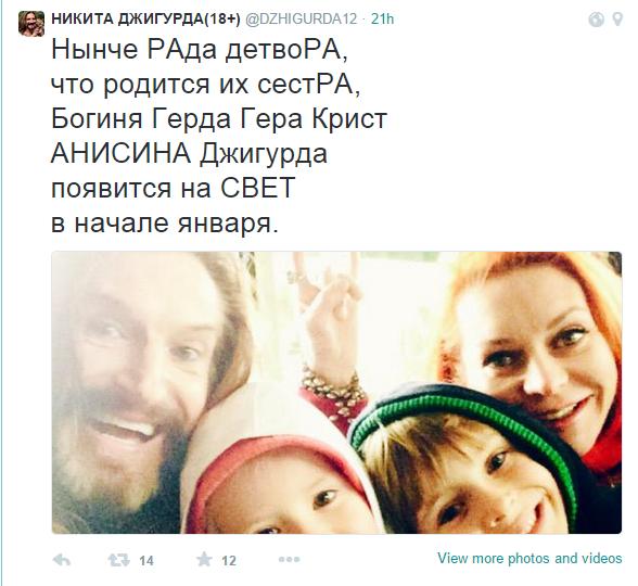 Сообщение Никиты Джигурды о 3-ем ребёнке