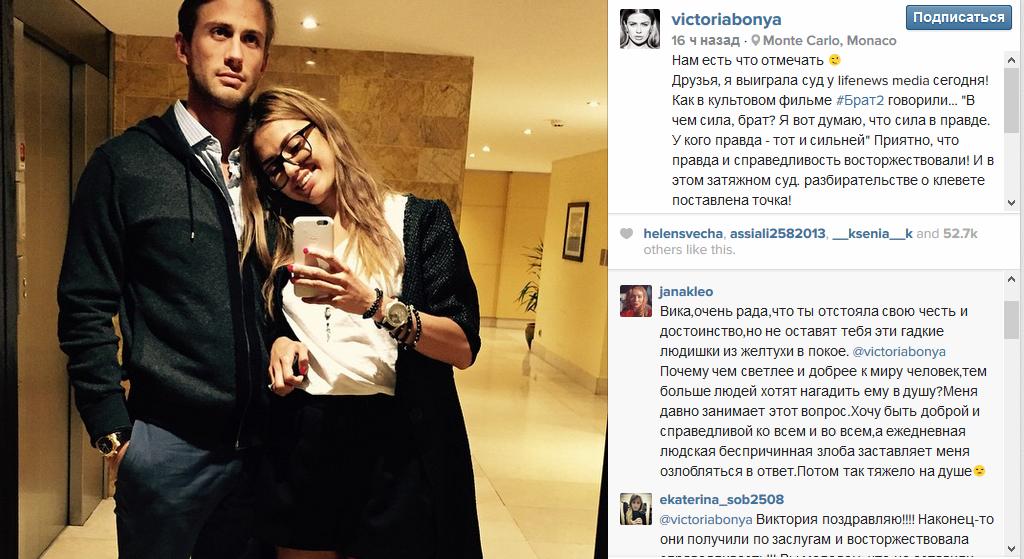 Виктория Боня и Алекс Смерфит: пост в Инстаграме о выигранном суде