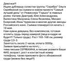 Объявление о поиске дублерши Ольги Серябкиной