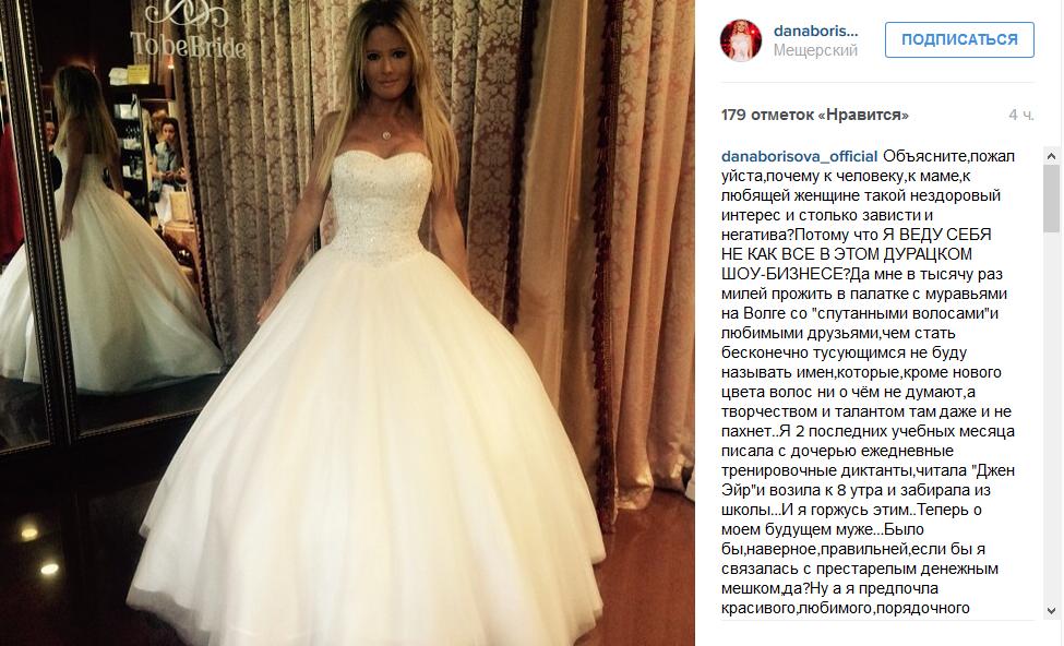 Фото Даны Борисовой в свадебном платье 2015