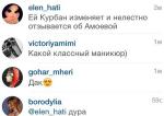 Ксения Бородина обозвала автора комментария об изменах своего жениха Курбана Омарова