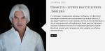 Дмитрий Хворостовский - объявление на сайте певца отмене выступлений из-за болезни