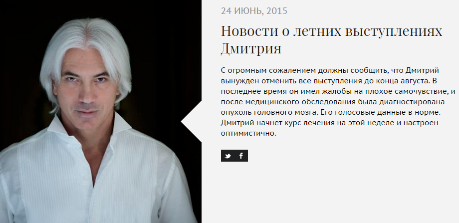 Дмитрий Хворостовский - объявление на сайте певца об отмене выступлений из-за болезни