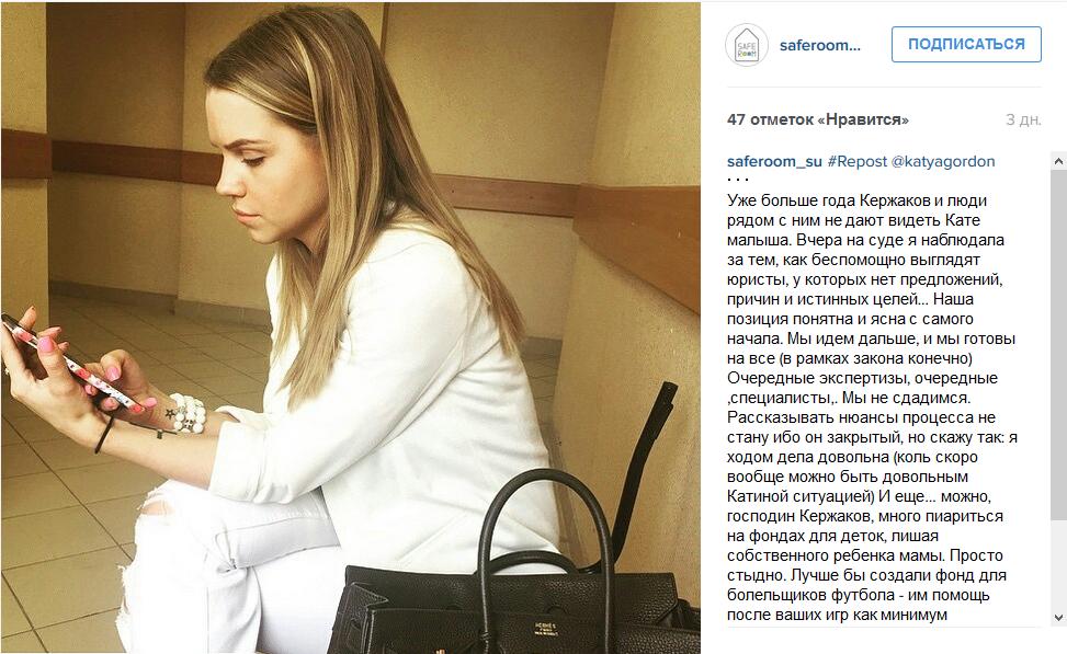 Пост Кати Гордон о прогрессе в деле Сафроновой-Кержакова