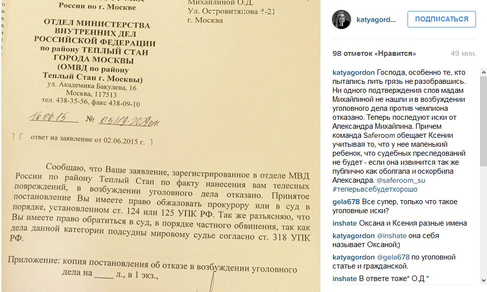 Фото из Инстаграма Кати Гордон - отказ в возбуждении дела против Михайлина