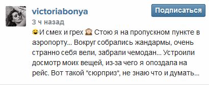 Комментарий Виктории Бони к задержанию в аэропорту