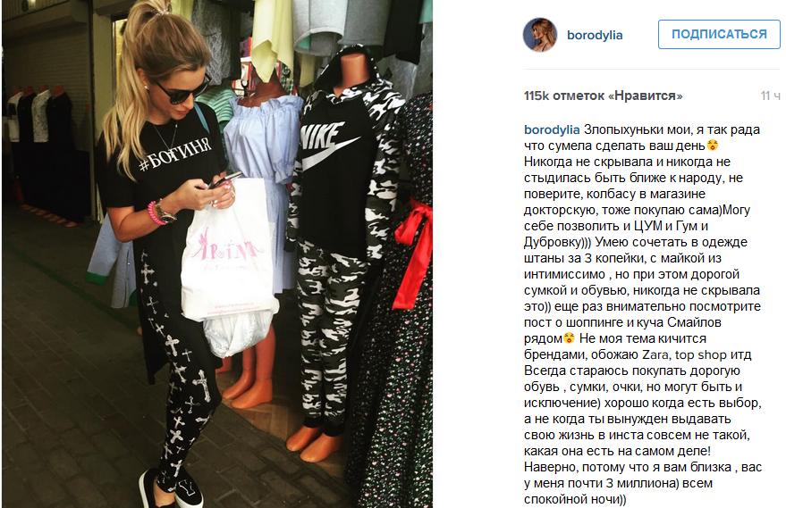 Пост Ксении Бородиной в Инстаграме о посещении вещевого рынка