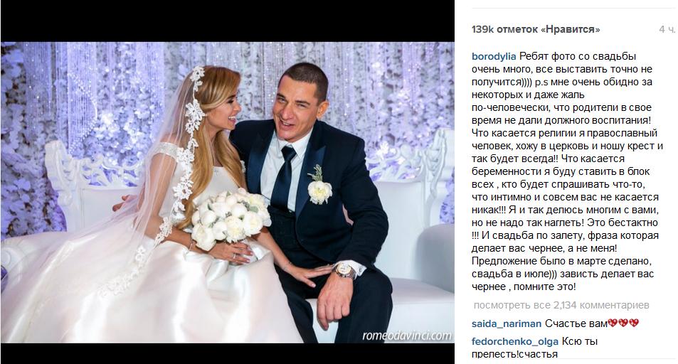 Скрин поста Ксении Бородиной с критикой в адрес подписчиков