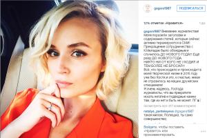 Пост Полины Гагариной в Инстаграме о прекращении сотрудничества с Меладзе