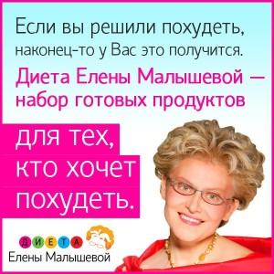 Елена Малышева в рекламе своей диеты - фото из ВКонтакте