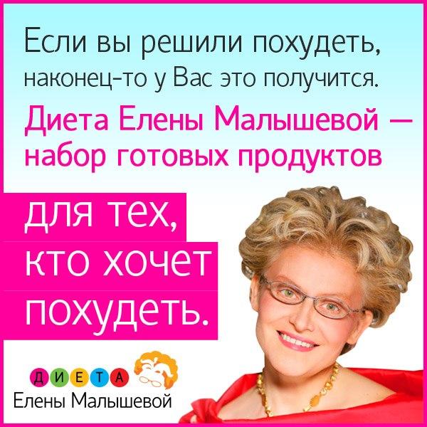 Диета Малышевой Ru