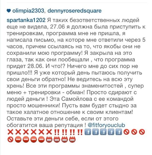 Оксана Самойлова - фото сообщения в соцсети недовольной клиентки проекта Fit For You