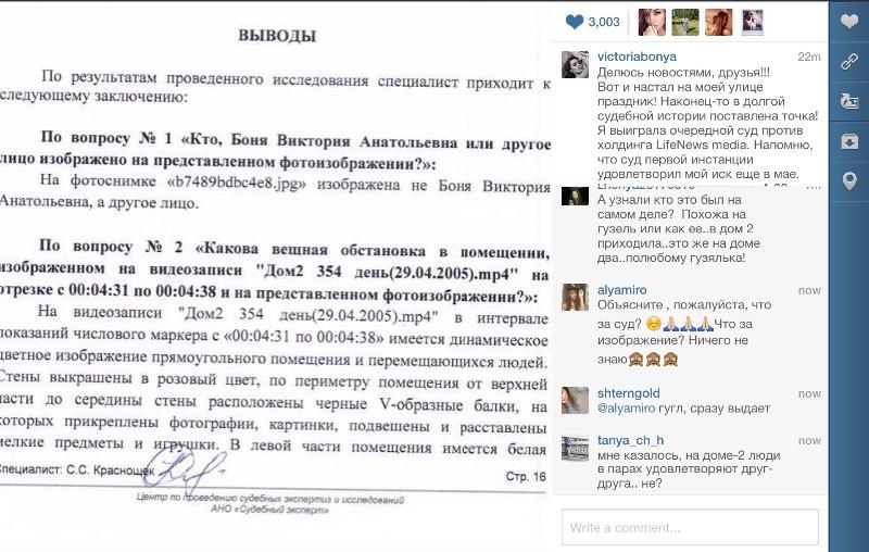 Пост Бони со скрином заключения эксперта по делу против Лайфньюс