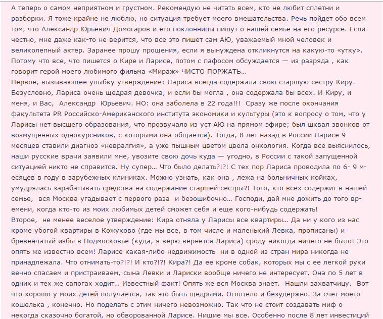 Пост мамы Ларисы Черниковой о финансовом состоянии и отношениях с Домогаровым