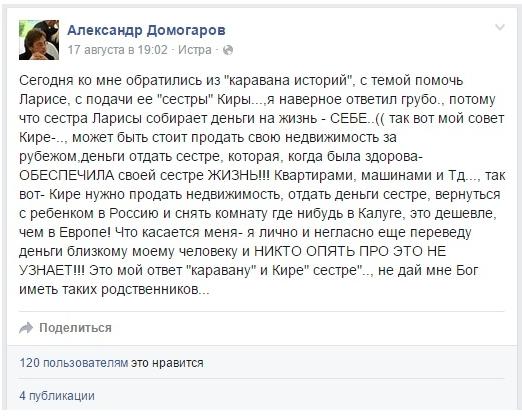 Пост Александра Домогарова относительно родных Ларисы