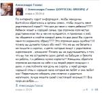 Пост Александры Гозиас о попытках лишения родительских прав