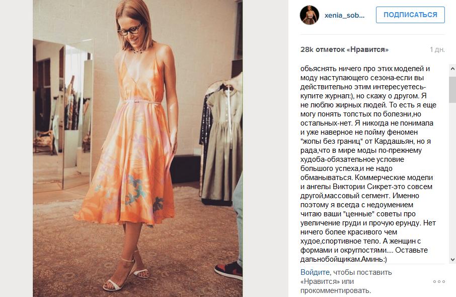 Пост Ксении Собчак о толстых из Инстаграма