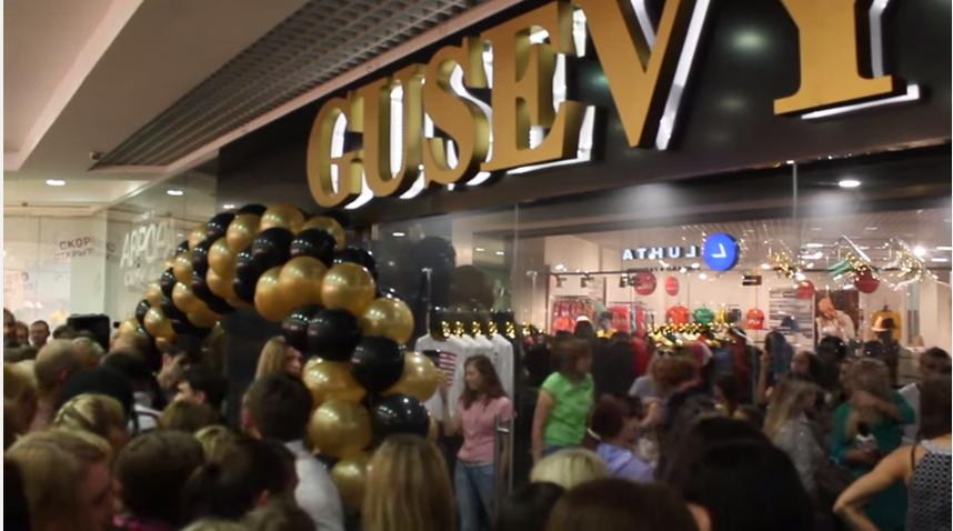 Магазины Гусевых закрываются