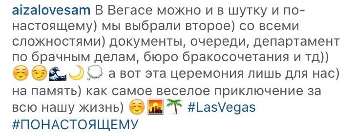Айза Долматова (Вагапова) в своём браке с Дмитрием Анохиным , пост в Инстаграме