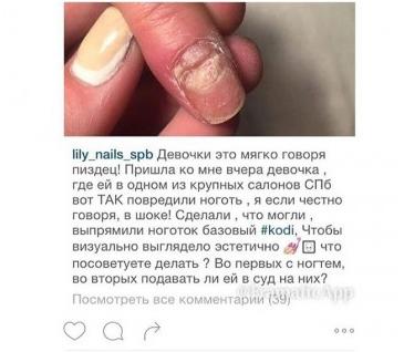 Пост мастера маникюра с изображением поврежденного ногтя клиентки.