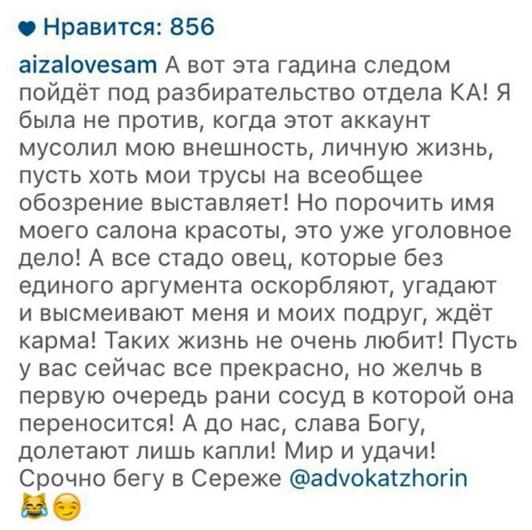 """Пост Айзы Долматовой о """"маникюрном скандале"""""""""""