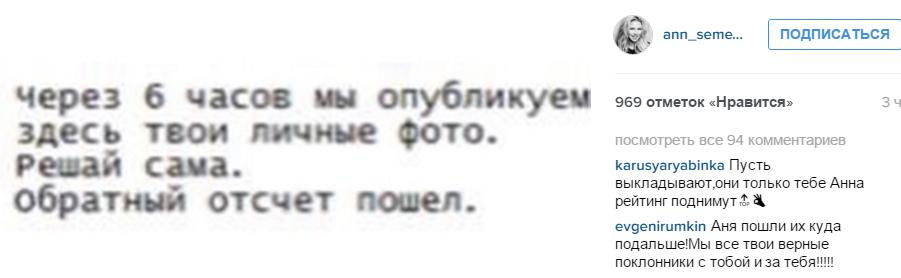 Пост хакеров во взломанном Инстаграме Анны Семенович