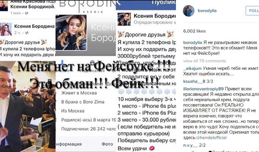 Пост Ксении Бородиной с опровержением акции по розыгрышу телефонов