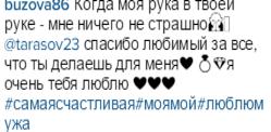 Ольга Бузова о своём муже Дмитрии Тарасове