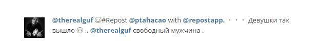 Пост в Инстаграме о разрыве с Анастасией Киушкиной
