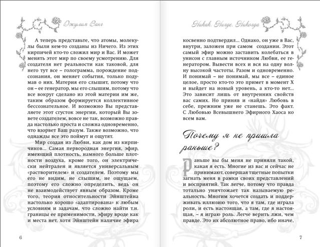 Отрывок из книги Джулии Ванг